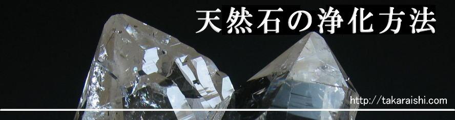 takara石