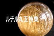 ルチル水晶丸玉特集